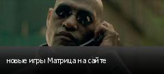 новые игры Матрица на сайте