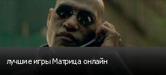 лучшие игры Матрица онлайн