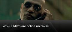 игры в Матрице online на сайте
