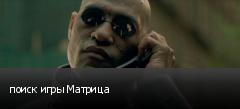 поиск игры Матрица