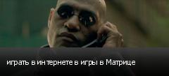 играть в интернете в игры в Матрице