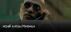 играй в игры Матрица