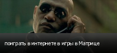 поиграть в интернете в игры в Матрице