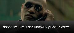 поиск игр- игры про Матрицу у нас на сайте