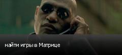 найти игры в Матрице
