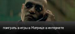поиграть в игры в Матрице в интернете