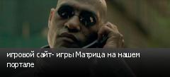 игровой сайт- игры Матрица на нашем портале