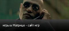 игры в Матрице - сайт игр