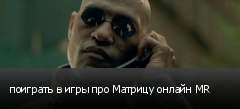 поиграть в игры про Матрицу онлайн MR