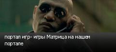 портал игр- игры Матрица на нашем портале