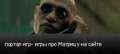 портал игр- игры про Матрицу на сайте