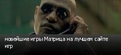 новейшие игры Матрица на лучшем сайте игр