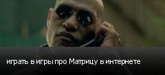 играть в игры про Матрицу в интернете