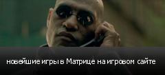 новейшие игры в Матрице на игровом сайте