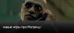 новые игры про Матрицу