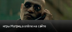 игры Матрица online на сайте