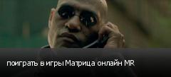 поиграть в игры Матрица онлайн MR