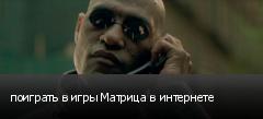 поиграть в игры Матрица в интернете