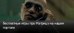 бесплатные игры про Матрицу на нашем портале