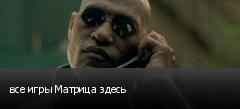все игры Матрица здесь