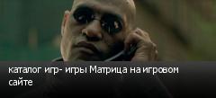 каталог игр- игры Матрица на игровом сайте