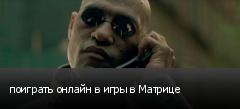 поиграть онлайн в игры в Матрице