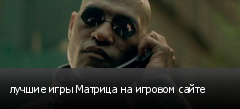 лучшие игры Матрица на игровом сайте