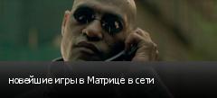 новейшие игры в Матрице в сети
