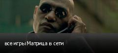 все игры Матрица в сети