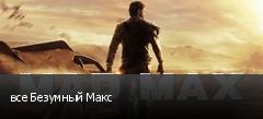 все Безумный Макс