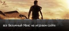 все Безумный Макс на игровом сайте