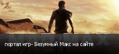 портал игр- Безумный Макс на сайте