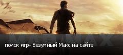 поиск игр- Безумный Макс на сайте