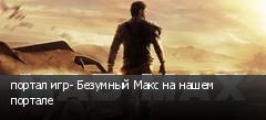 портал игр- Безумный Макс на нашем портале