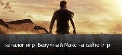 каталог игр- Безумный Макс на сайте игр