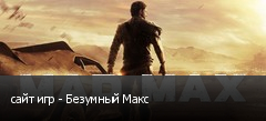 сайт игр - Безумный Макс