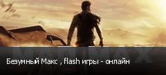 Безумный Макс , flash игры - онлайн
