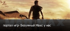 портал игр- Безумный Макс у нас