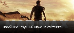 новейшие Безумный Макс на сайте игр
