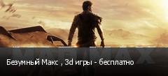 Безумный Макс , 3d игры - бесплатно