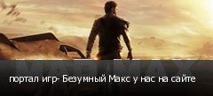 портал игр- Безумный Макс у нас на сайте