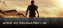 каталог игр- Безумный Макс у нас