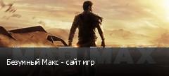 Безумный Макс - сайт игр