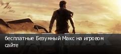 бесплатные Безумный Макс на игровом сайте