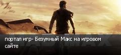 портал игр- Безумный Макс на игровом сайте