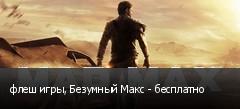 флеш игры, Безумный Макс - бесплатно