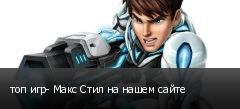 топ игр- Макс Стил на нашем сайте