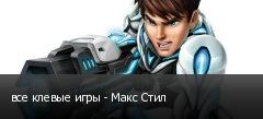 все клевые игры - Макс Стил