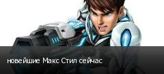 новейшие Макс Стил сейчас