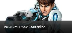 новые игры Макс Стил online